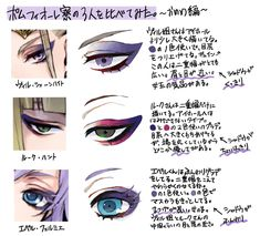 Anime Makeup, Makeup Art, Eye Makeup, Hair Reference, Drawing Reference, Twisted Disney, Cosplay Tutorial, Arte Disney, Cosplay Makeup