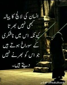 Think about it Best Islamic Quotes, Beautiful Islamic Quotes, Islamic Inspirational Quotes, Urdu Quotes With Images, Poetry Quotes In Urdu, Quotations, Qoutes, Hindi Quotes, Quran Quotes