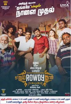 #Vijaysethupathi in #NaanumRowdyDhaan #NRD Single track from tomorrow @anirudhofficial @LycaProductions @RIAZtheboss