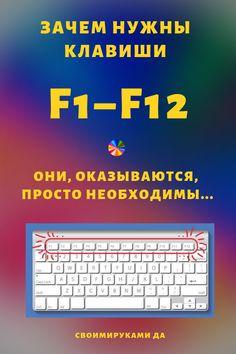 А ведь они нужны! Наверняка каждый четвертый читатель данной статьи практически никогда не пользовался ими своими руками. Клавиши F1–F12 — так называемые функциональные клавиши — имеют много различных способов использования. #советы #f12 #f1 #клавиши #компьютер #идеи #своимируками #своимирукамида Microsoft Excel, Microsoft Office, Ibm, Life Hacks, Coding, Education, Create, Words, Purse
