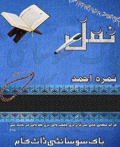 Namal Episode 1 to 10 Download By Nimra Ahmed | Urdu Novels Online Read & Free Download