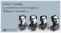 """Аткрытка №209621: Умер Гуливер…  и лилипуты тихо сказали  \""""Ебааать копааать…\"""" - atkritka.com"""