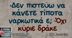 Speak Quotes, Funny Clips, Funny Quotes, Greek, Therapy, Jokes, Funny Stuff, Life, Heart