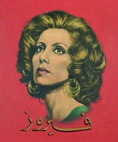 Fairuz (1993), commissioned portrait by Scott Lifshutz