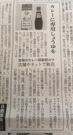 日本経済新聞に カレー専用みやこん醤油が 掲載されてルウ!!
