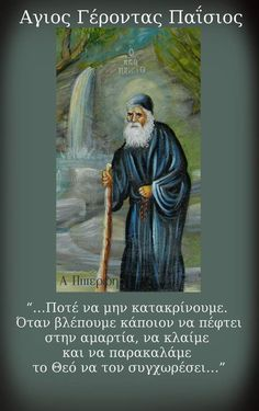 Life Journey Quotes, Pray Always, Orthodox Christianity, Orthodox Icons, Spiritual Life, Faith In God, Christian Faith, Holy Spirit, Wise Words