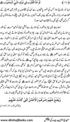 Complete Book: Farhatul-ul-Qulub fi Madh-in-Nabi al-Mahbub (S.W.A) ---  Written By: Shaykh-ul-Islam Dr. Muhammad Tahir-ul-Qadri --- page # 16