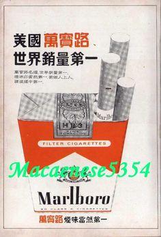 【香港懷舊平面廣告大巡禮】能喚起共鳴,共同回憶的,通通收納,就是要掀動你我心弦 - 香港懷舊文化 - Uwants.com Vintage Ads, Vintage Designs, Vintage Graphic, Chinese Posters, Retro Advertising, Old Newspaper, Old Paper, My Memory, Name Cards