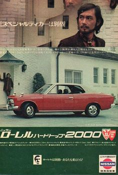 イメージ 2 Japan Motors, Nissan Infiniti, Ad Car, Retro Advertising, Japan Cars, Old Ads, Nissan Skyline, Retro Cars, Vintage Japanese