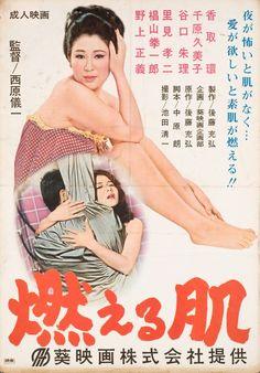 フリフリ(@furifuri66)さん   Twitter Poster On, Film Poster, Movie Posters, Pulp Magazine, Erotic, Cinema, Japanese, Cover, Asian