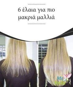 6 έλαια για πιο μακριά μαλλιά Θέλετε να #αποκτήσετε πιο μακριά #μαλλιά; #ΟΜΟΡΦΙΆ Beauty Elixir, Brown Blonde Hair, Skin Tips, Hair Hacks, Beauty And The Beast, Beauty Hacks, Hair Beauty, Hair Styles, Face