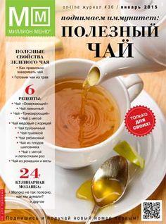 Миллион меню № 36 (январь 2015) Поднимаем иммунитет: Полезный чай