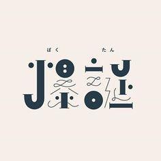 爆誕 #タイポ #タイポグラフィ #ロゴ #作字 #漢字 #グラフィック #デザイン #typography #logo #graphicdesign