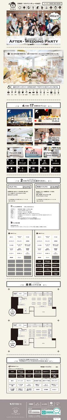 結婚式二次会【サービス関連】のLPデザイン。WEBデザイナーさん必見!ランディングページのデザイン参考に(シンプル系)