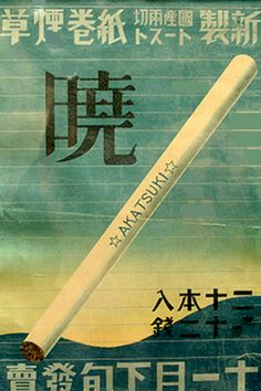 Akatsuki. Japanese Tobacco Ads