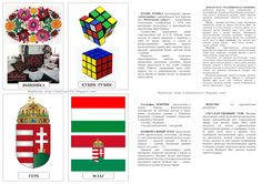 Нафтусины рукотворочки: Тематическое занятие - Венгрия