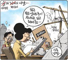 ◆<사진>김홍걸 의문의 돌직구 – 경제 | Daum 아고라
