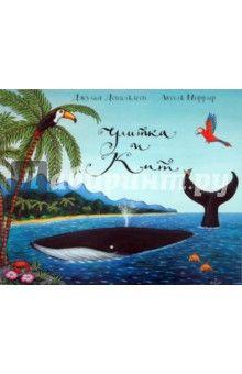 Самая моя любимая у этих автора и художника so long  Джулия Дональдсон - Улитка и Кит