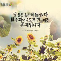 http://koreancontent.kr/ 당신은 움츠러 들기보다 활짝 피어나도록 만들어진 존재입니다.  ▶한국콘텐츠진흥원 ▶KOCCA ▶Korean Content ▶KoreanContent ▶KORMORE