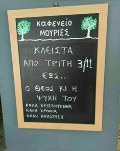Art Quotes, Chalkboard Quotes, Wisdom, Greek, Lol, Greece, Fun