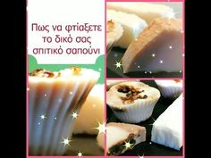 Πως φτιάχνουμε σαπούνι - YouTube Soap Making, Healthy Tips, Beauty Hacks, Cleaning, How To Make, Diy Stuff, Crafts, Dyi, Youtube