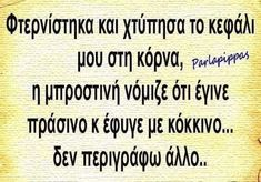 Greek Memes, Funny Greek, Truth Quotes, Funny Quotes, Leo Tolstoy, Funny Moments, Funny Things, Popular Quotes, Tell The Truth