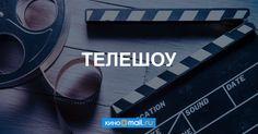 Каталог российских и зарубежных телевизионных шоу: просмотр онлайн, отзывы, рецензии, описание, кадры, трейлеры