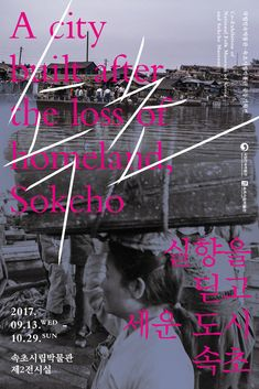 """This place shows the changes of Sokcho after the Korean War (outbreak on 25 Jun).As the outbreak of the war, thousands of refugees came down to the southern part of the country and led the changes of """"Sockho ri"""" which was a small fishing village. Sokcho, City Museum, Korean War, Fishing Villages, Graphic Design Posters, Homeland, Editorial Design, Packaging Design, Infographic"""