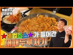 대패 두루치기 '나만의 비법 소스' 알려드릴게요! - YouTube Korean Food, Korean Recipes, Special Recipes, Paella, Pickles, Cooking Recipes, Rice, Asian, Ethnic Recipes