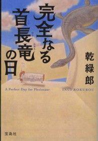 乾緑郎『完全なる首長竜の日』宝島社(2012.1) 怖かった…。寝る前に読み終わって、昼夜逆転で寝られへん間すんごい色々怖かった。笑 ちょっと悲しいお話だと思いました。 結局映画まだ観てないけど、設定変えてお話どうやったんやろうって楽しみでする。本先に読んで良かったな多分。
