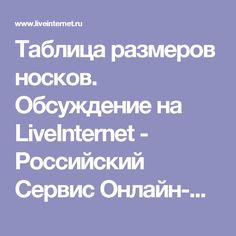 Таблица размеров носков. Обсуждение на LiveInternet - Российский Сервис Онлайн-Дневников