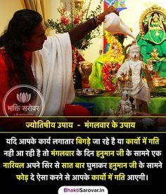 Vedic Mantras, Hindu Mantras, Hinduism Quotes, Krishna Quotes, Astrology Hindi, Astrology Chart, Tips For Happy Life, Saraswati Goddess, Hindu Rituals