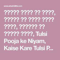 तुलसी पूजा के नियम, तुलसी की पूजा कैसे करें, रविवार को तुलसी पूजा, Tulsi Pooja ke Niyam, Kaise Kare Tulsi Puja, Tulsi Puja Ki Vidhi