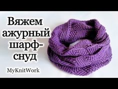 Вяжем ажурный круговой шарф - снуд спицами. Openwork circular knit scarf - LIC spokes. - YouTube