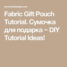 Fabric Gift Pouch Tutorial. Сумочка для подарка ~ DIY Tutorial Ideas!