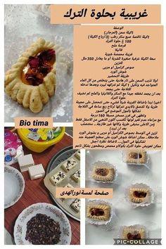 Arabic Sweets, Arabic Food, Algerian Recipes, Algerian Food, Biscuits, Waffles, Dessert Recipes, Cooking Recipes, Breakfast
