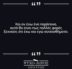 Greek Quotes, Couple Quotes, Relationships, Inspiration, Biblical Inspiration, Relationship, Inspirational, Inhalation