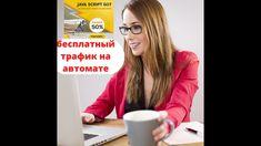 JAVA СКРИПТ БОТ бесплатный трафик на автомате Internet Marketing, Script, Business, Script Typeface, Online Marketing, Scripts, Store, Business Illustration