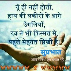 Good Morning Quotes In Hindi Morning Quotes Good Morning Quotes