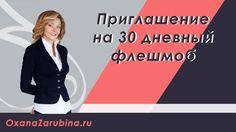Приглашение на 30 дневный  флешмоб