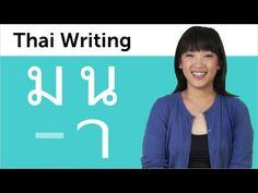 Learn Thai - Thai Writing - ท (Thaaw thá-hǎan), ฮ (Haaw nók-hûuk), เอะ (Short e), and เอ (Long e) Thai Symbols, Thai Font, Thailand Language, Thai Alphabet, Learn Thai Language, Visual Aids, Learning To Write, Learn To Read, Thailand Travel