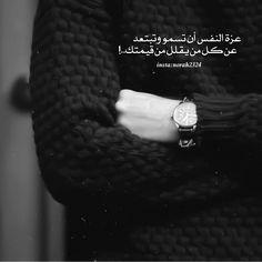 """""""عزة النفس أن تسمو وتبتعد عن كل من يقلل من قيمتك """""""