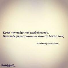 Κρύψε την καλά... #καρδια #καρδιά #λουντέμηs #lountemis #greekauthorsq #gr_intl_quotes #greekpoetry - greekauthorsquotes