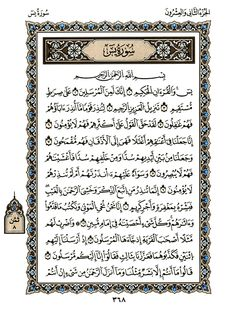 Surah Yasin — the Heart of the Qur'an – ISLAM—World's Greatest Religion! Arabic Text, Quran Arabic, Islam Hadith, Islam Quran, Islamic Dua, Islamic Quotes, Le Noble Coran, Surah Al Quran, Full Quote