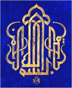 CALLİGRAPHY Besmele Albums Make Memories Live Everybody wants to have the most beautiful images for their special day and keep them. Arabic Calligraphy Art, Arabic Art, Islamic Wall Decor, Islamic Patterns, Islamic Gifts, Steel Art, Turkish Art, Art And Architecture, Mandala