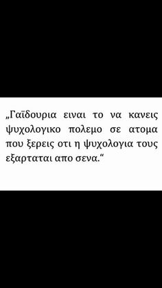Greek Quotes, Sadness, Respect, Qoutes, Love Quotes, It Hurts, Ms, Relationships, Lyrics