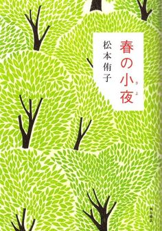 Tamae Mizukami : Untitled | Artworks | Tokyo Illustrators Society (TIS)  Стилизация деревьев