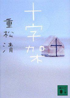 十字架 重松 清 - 読書メーター Book Design, My Books, Reading, Poster, Character, Reading Books, Billboard, Lettering