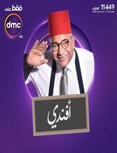مشاهدة برنامج بيومي افندي الحلقة 2 HD اون لاين احمد رزق و تحميل مباشر على اكثر من سيرفر مشاهدة مباشرة