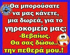 Funny Greek Quotes, Funny Quotes, Bring Me To Life, Funny Statuses, Wise Quotes, True Words, Hilarious, Lol, Memes